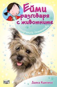 Book Cover: Ейми разговаря с животните: Четириноги детективи