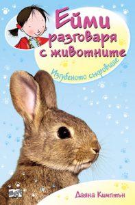 Book Cover: Ейми разговаря с животните: Изгубеното съкровище