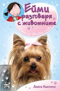 Book Cover: Ейми разговаря с животните: Мечта за звездна слава