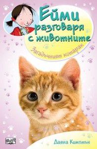 Book Cover: Ейми разговаря с животните: Загадъчният котарак