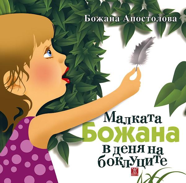 Book Cover: Малката Божана в деня на боклуците