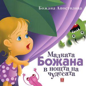 Book Cover: Малката Божана в нощта на чудесата