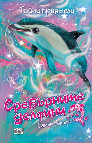 Корица: Сребърните делфини: Тайни приятели