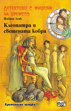 Корица: Детективи с машина на времето Кн.14: Клеопатра и свещената кобра