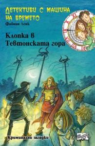 Корица: Детективи с машина на времето Кн.15: Клопка в Тевтонската гора