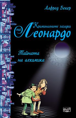 Book Cover: Криминалните загадки на Леонардо: Тайната на алхимика