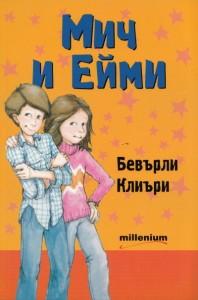 Book Cover: Мич и Ейми