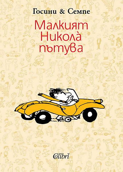 Book Cover: Малкият Никола пътува