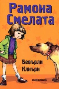 Book Cover: Рамона Смелата