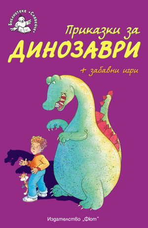 Book Cover: Приказки за динозаври