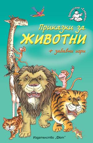 Корица: Приказки за животни