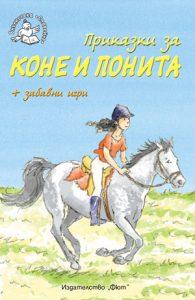 Book Cover: Приказки за коне и понита