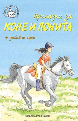 Корица: Приказки за коне и понита