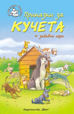 Корица: Приказки за кучета