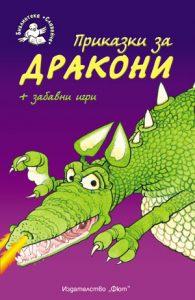 Корица: Приказки за дракони