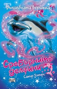 Book Cover: Сребърните делфини: Вълшебната верижка