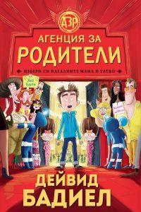 Book Cover: Агенция за родители