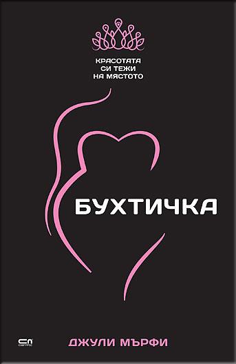 Book Cover: Бухтичка