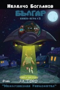 Book Cover: Българ 3. Междузвезден унищожител