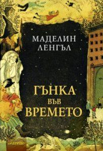 Book Cover: Гънка във времето