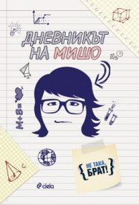 Book Cover: Дневникът на Мишо