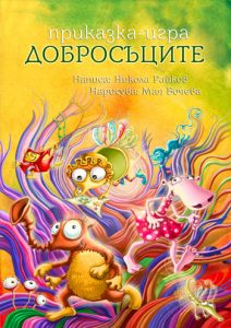 Book Cover: Добросъците (приказка-игра)