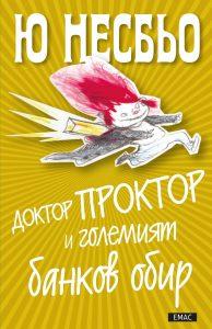 Book Cover: Доктор Проктор и големият банков обир