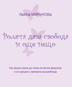 Book Cover: Душко… (6 – 8)