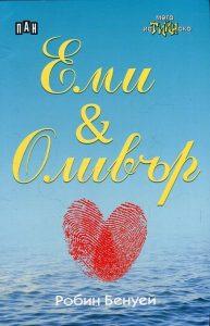 Book Cover: Еми & Оливър