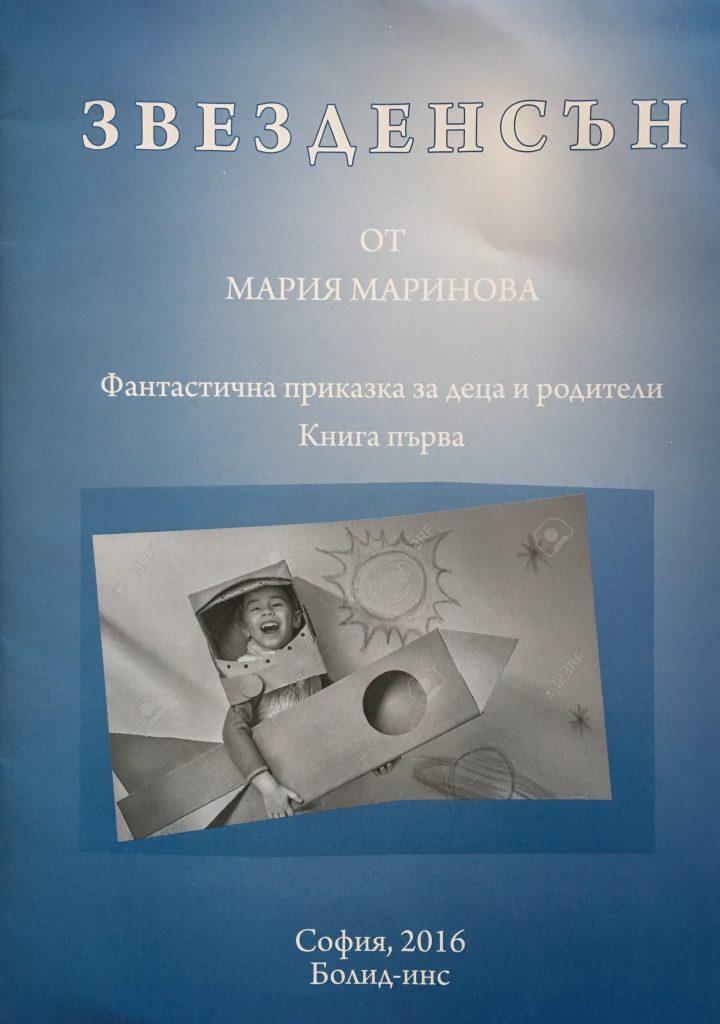 Book Cover: Звезден сън. Фантастична приказка за деца и родители