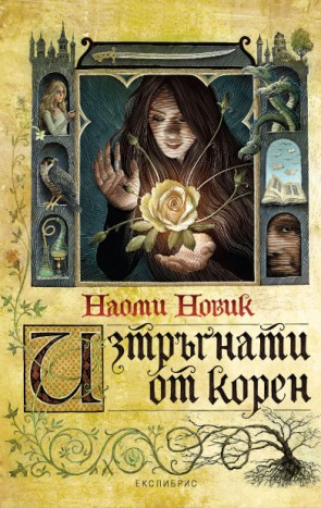 Book Cover: Изтръгнати от корен