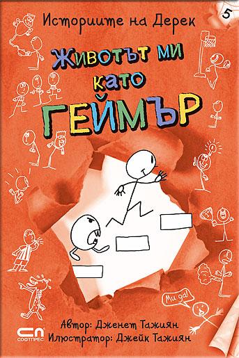 Book Cover: Историите на Дерек: Животът ми като геймър
