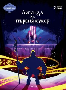 Book Cover: Легенда за първия кукер
