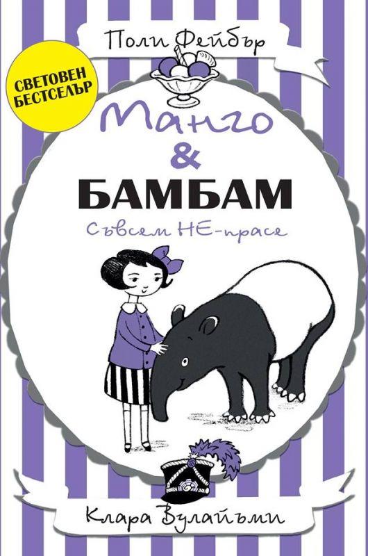 Book Cover: Манго и Бамбам: Съвсем НЕ-прасе