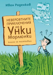 Book Cover: Невероятните приключения на Унки Марлюнки. Книга за татковци