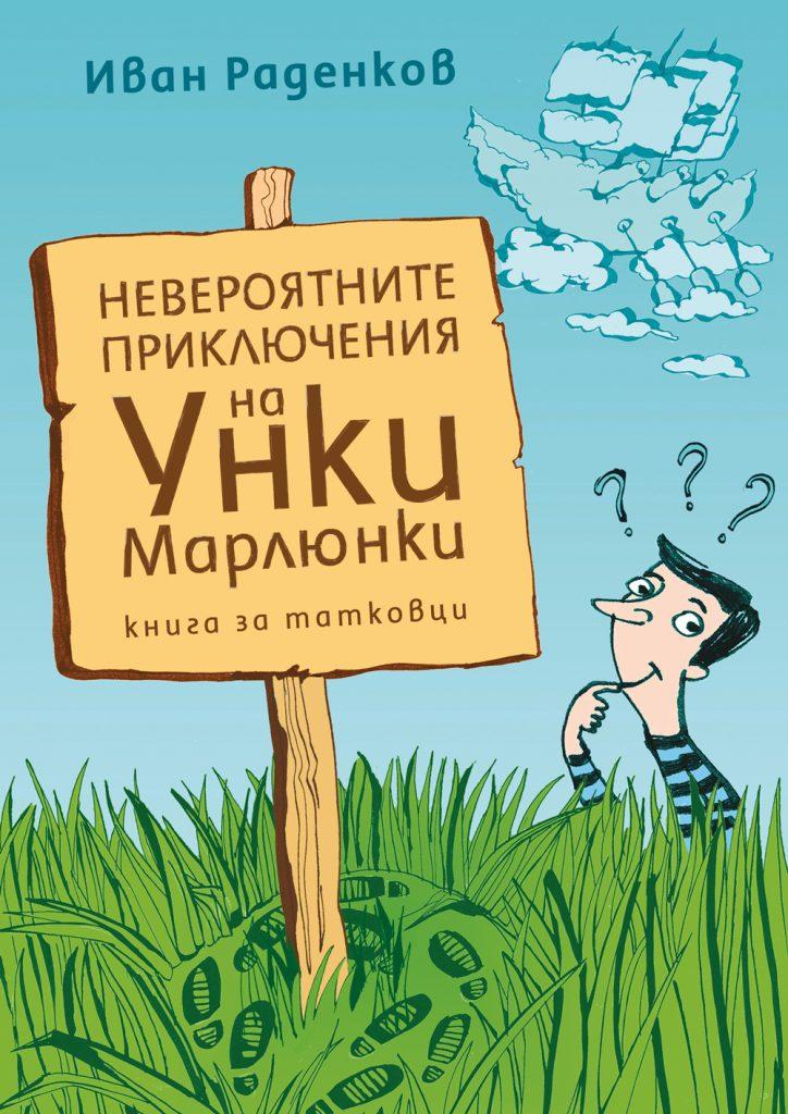 Корица: Невероятните приключения на Унки Марлюнки. Книга за татковци