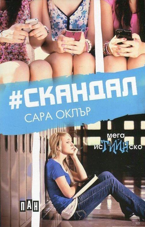 Book Cover: #СКАНДАЛ
