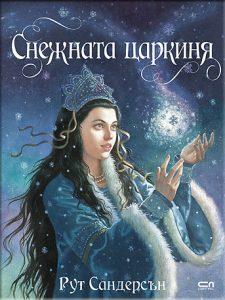 Book Cover: Снежната царкиня