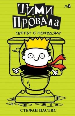 Book Cover: Тими Провала 4. Светът е полудял!