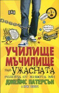 Book Cover: Училище мъчилище (книга 1)