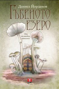 Book Cover: Гъбеното езеро (три вълшебни приказки)