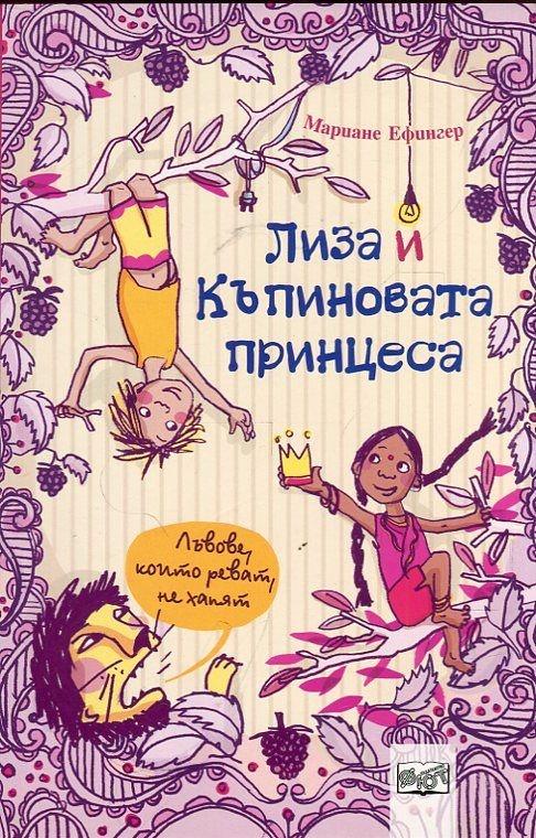 Book Cover: Лъвове, които реват, не хапят