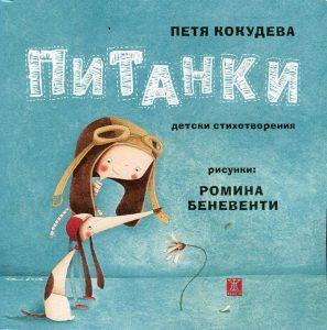 Book Cover: Питанки