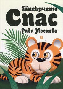 Book Cover: Тигърчето Спас