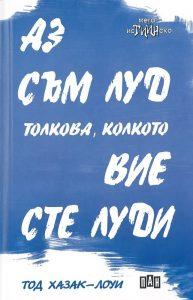 Book Cover: Аз съм луд толкова, колкото вие сте луди