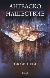 Book Cover: Ангелско нашествие (кн. 1)