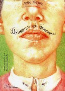 Book Cover: Войната на копчетата