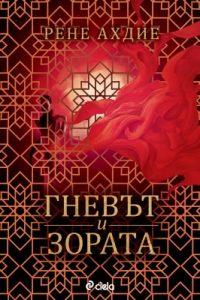 Book Cover: Гневът и зората