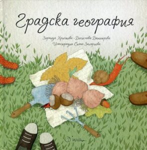 Book Cover: Градска география