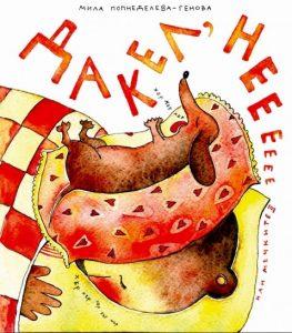 Book Cover: Дакел, не! или Мечките 2